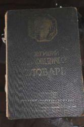 Раритетное издание Новейший энциклопедический словарь 2 том 1926 г.