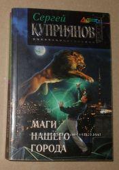 Книга Сергей Куприянов Маги нашего города