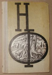 Книга Сборник научной фантастики выпуск 19