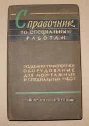 Справочник по специальным работам. Подъемно-транспортное оборудование