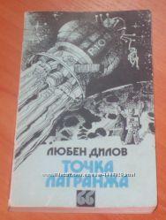 Книга Любен Дилов Точка Лагранжа