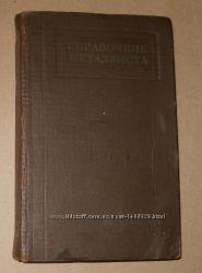 Книга Справочник металлиста Том 32