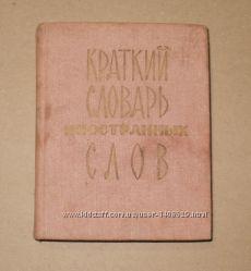 Книга С. М. Локшина Краткий словарь иностранных слов