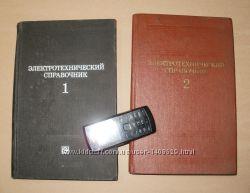 Книга Электротехнический справочник ТОМ 1 и 2