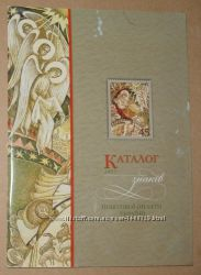 Книга Каталог знаков почтовой оплаты Украины 2003