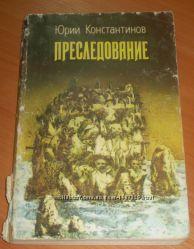 Книга Юрий Константинов Преследование