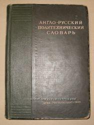 Книга 1946год Англо-русский политехнический словарь БОЛЬШОЙ