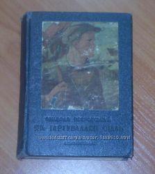 Книга Н. Островский Как закалялась сталь 1937 год
