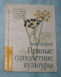 Книга Ваш огород. Пряные однолетние культуры