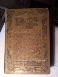 М. Платен  Новый способ лечения том 1 издание 1902 г. С. -Петербург . Состо