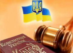 Кваліфіковані юридичні послуги та представництво прав і інтересів в судах
