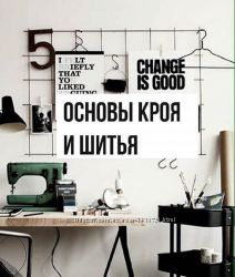 Киевская школа шитья Алеся-Арт приглашаем вас присоедениться к творчеству