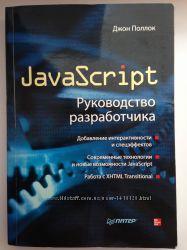 Javascipt. Руководство для разработчиков