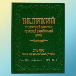 Великий тлумачний словник