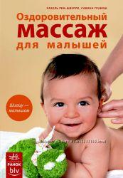 Распродажа литературы о воспитании.