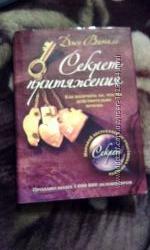 Книга в твёрдом переплете, от создателей фильма Секрет