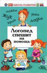 Логопед для вашего ребенка Консультирование и диагностика