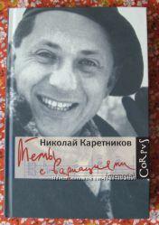 Николай Каретников Темы с вариациями