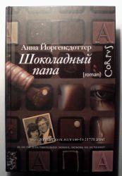 Анна Йоргенсдоттер Шоколадный папа
