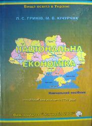 Національна економіка навчальний посібник