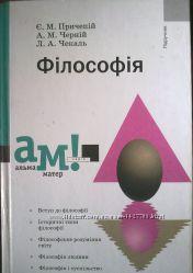 Продам книгу Философия, 2005 г.