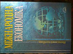 Міжнародна економіка, 2008 р.