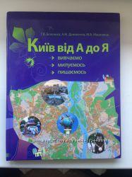 Захоплюючий енциклопедичний довідник Києва