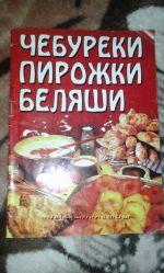 Книга Чебуреки, пирожки,  беляши
