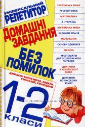 Дитячі книги Домашні завдання без помилок 1-2 класи