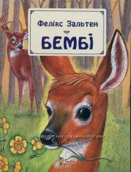 Дитячі книги  Фелікс  Зальтен Бембі