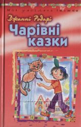 Дитячі книги Родарі Чарівні казки