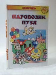 Дитячі книги Паровозик Пузя казкова повість