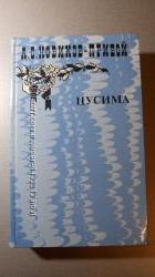 Цусима А. С. Новиков-Прибой 2 тома