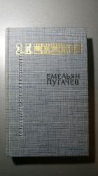 В. Я. Шишков Емельян Пугачев 3 тома