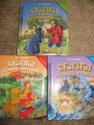 Книги Пушкина  с пазлами