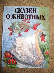 Сказки о животных Бианки В. В.