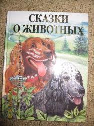 Сказки о животных Пришвин М. М.