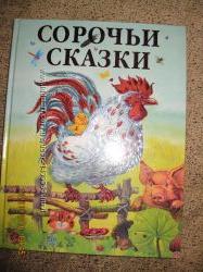 Сказки Толстой А. Н.