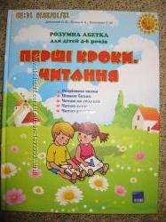 Розумна абетка для дітей 4-6 років Перші кроки. Читання