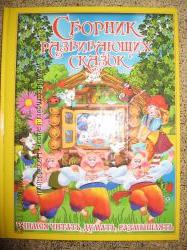 Сборник развивающих сказок