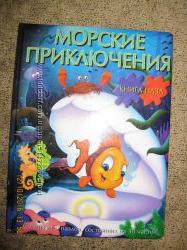 Книга-пазл Морские приключения