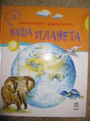 Энциклопедия дошкольника Наша планета от 3-х лет