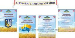 Комплект стендов Государственные символы Украины
