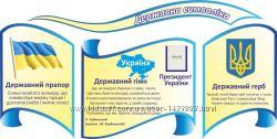 Комплект стендов Символика Украины