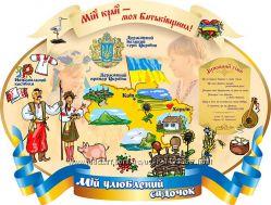 Стенд для детского сада Украинчики