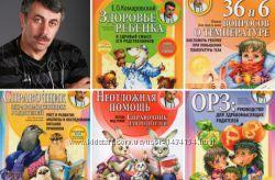 Книги доктора Комаровского 9 шт в формате pdf