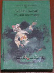 Книга. Старик Хоттабыч. Л. Лагин