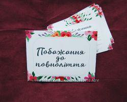 Конверт для пожеланий на совершеннолетие цветы, праздничный декор, книга