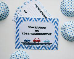 Конверт для пожеланий на совершеннолетие геометрия, праздничный декор книга