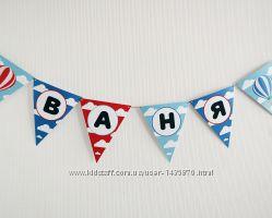 Гирлянда флажки растяжка с именем День рождения воздушный шар